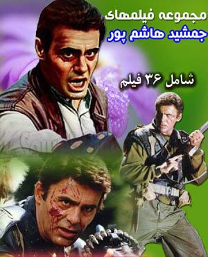 مجموعه كامل فيلمهاي جمشيد هاشم پور