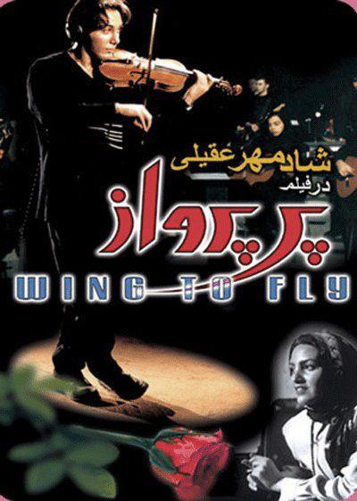 فيلم سينمايي پر پرواز