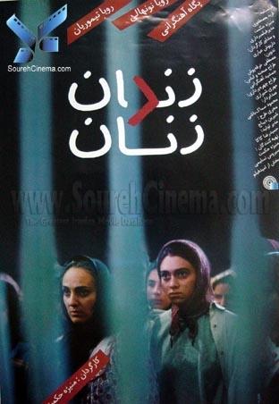 فيلم سينمايي زندان زنان