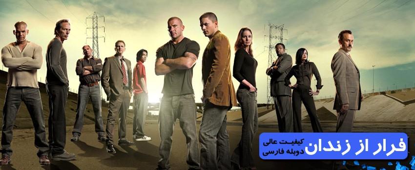 Farar Az Zendan - Poster