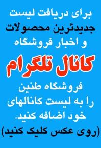 shop's telegram chanel