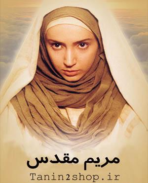 مريم مقدس